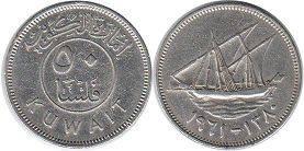 kuwait_50_fils_1961_low.jpg