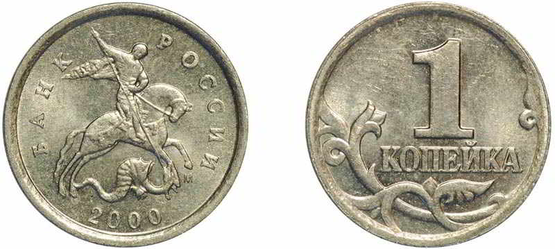 1-kopejka-2000-goda-2.jpg