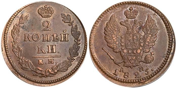 2kop-1825-goda-izm.jpg