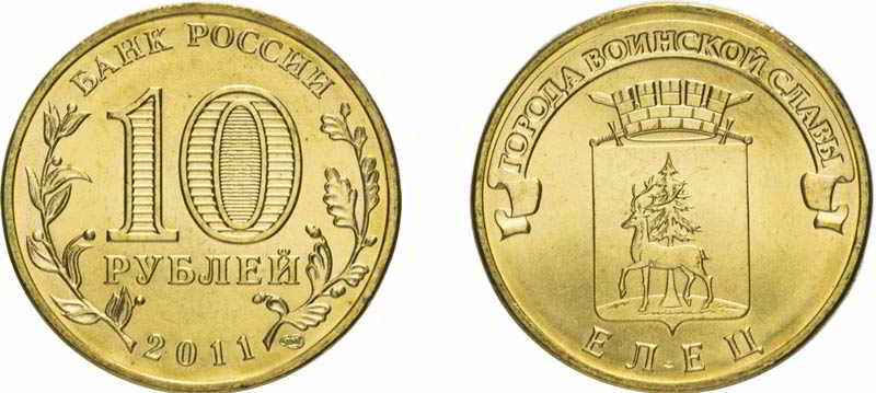 moneta-10-rublej-2011-goda-elec-1.jpg