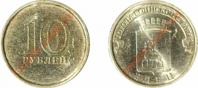 moneta-10-rublej-2011-goda-elec-2.jpg