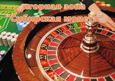 igornaja-zona-sibirskaja-monenta-400x280.jpg