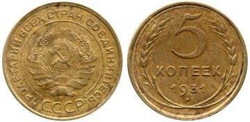 5-kopeek-1931-360x176.jpg