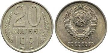 20-копеек-1981-года-360x176.jpg