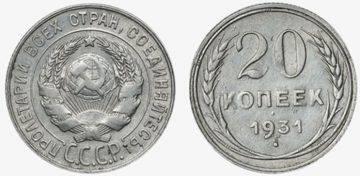 20-копеек-1931-года-360x176.jpg