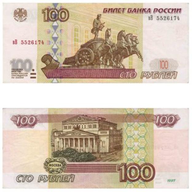 изображение-купюры-100-рублей.png