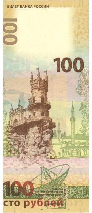 novaya-kupyura-100-rublej2-e1497556554488.jpg