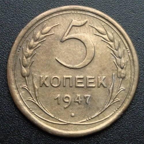 5-kopeek-1947-goda.jpg