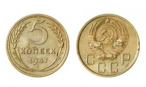 5-kopeek-1947-goda-1.jpg