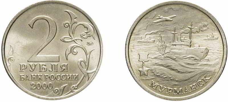 yubilejnye-monety-2-rublya-1.jpg