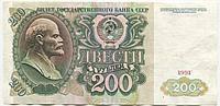 811259248_w200_h200_banknota-200-rublej.jpg