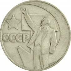 USSR-1967-1ruble-CuNi-SovietPower50-b-228x228.jpg