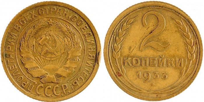 avers-i-revers-2-kopeiki-1933-700.jpg