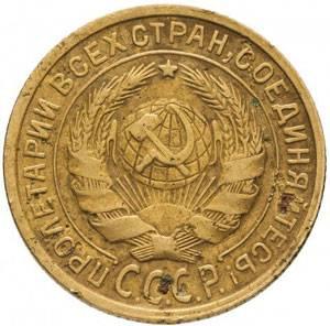 avers-2-kopeiki-1933-300.jpg