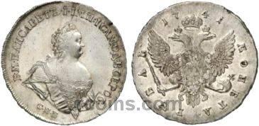 1-ruble-1741-goda.jpg