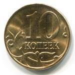 10-kopeek-2013-goda-thumb.jpg
