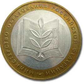 10-rubley-2002-goda-9.jpg