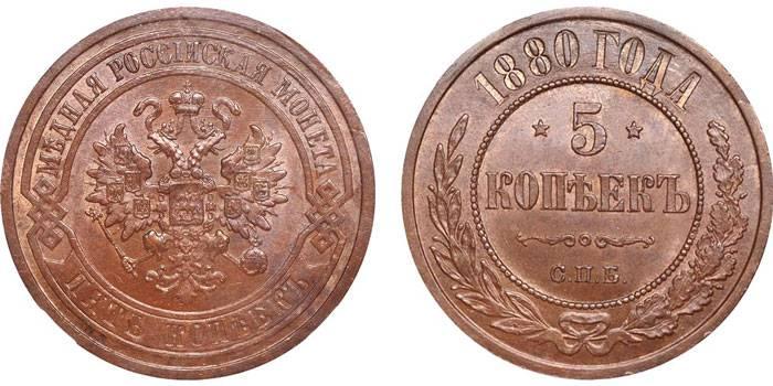 1880-5kop-avers-i-revers.jpg