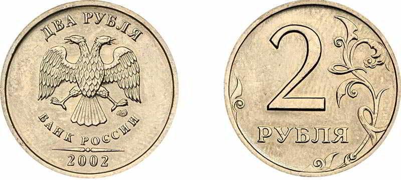 2-rublya-2002-goda-1.jpg