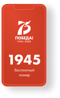 phone-pennant-01.png