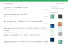 123zakon.ru.png