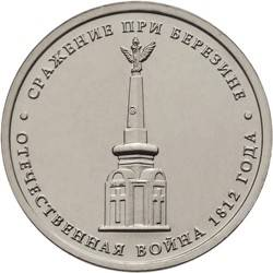 revers-rus-coins-berezino1812.jpg