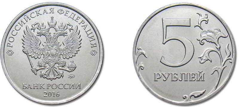 5-rubley-2016-goda-1.jpg