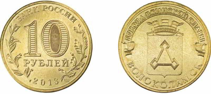 moneta-10-rublej-2013-volokolamsk-1.jpg