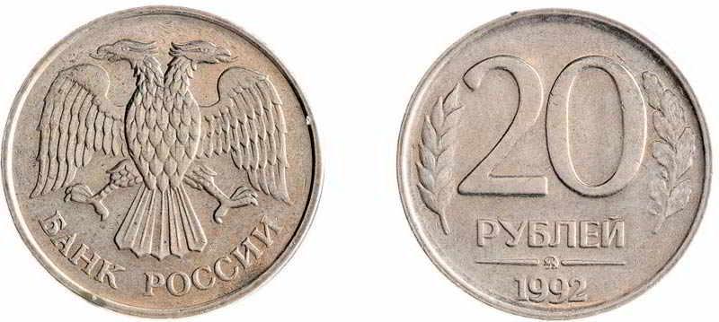 20-rubley-1992-goda-2.jpg