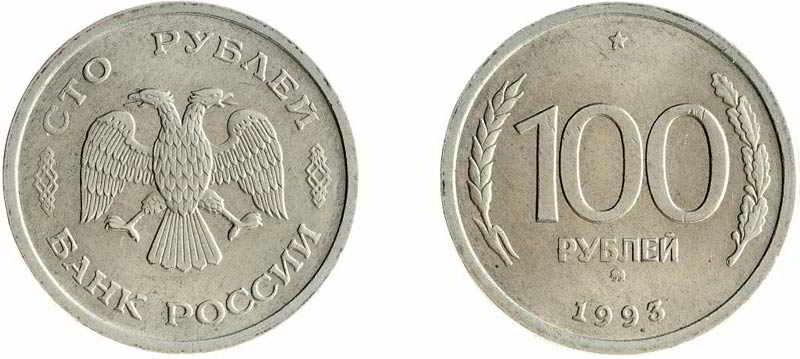 100-rubley-1993-goda-1.jpg