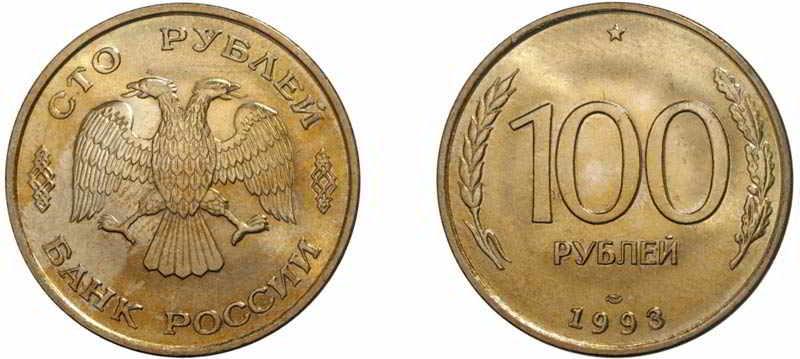 100-rubley-1993-goda-2.jpg
