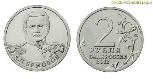 2-rublya-2012-goda-A.P.-Ermolov.jpg