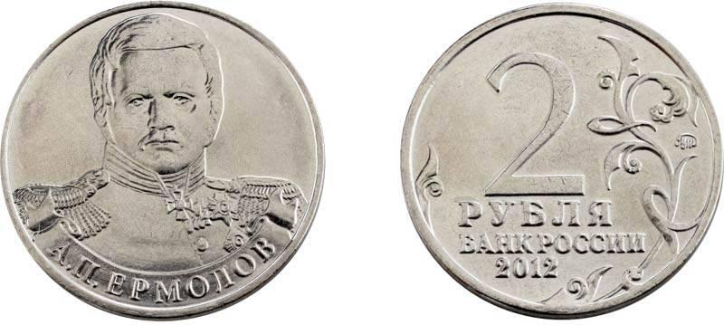 moneta-2-rublya-2012-goda-ermolov.jpg