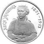 1000000-karbovancev-10041996-lesya-ukrainka-thumb.jpg