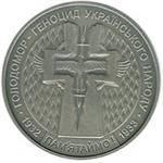 20-griven-23112007-golodomor-genocid-ukrainskogo-naroda-thumb.jpg