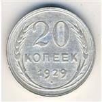 20-kopeek-1929-goda-thumb.jpg