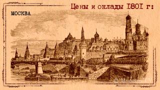 Цены и зарплаты в Москве в 1801 году