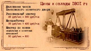 Зарплата чинов Банковского монетного двора в 1801 году
