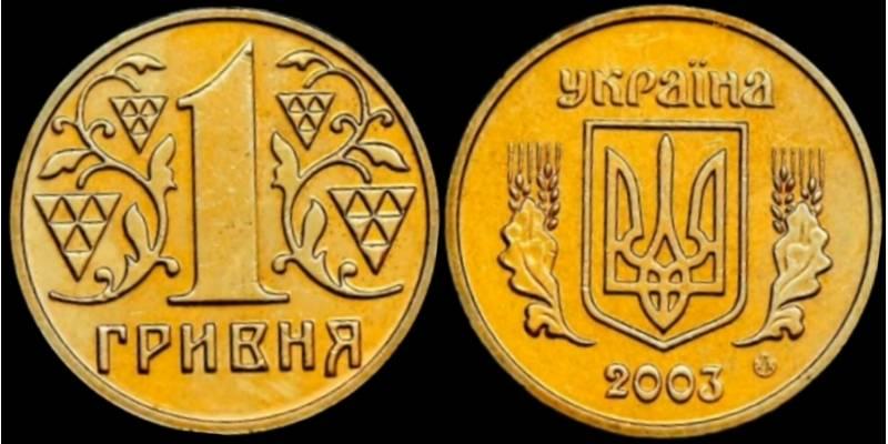 Foto-1-1-grivna-2003-goda-1.jpg