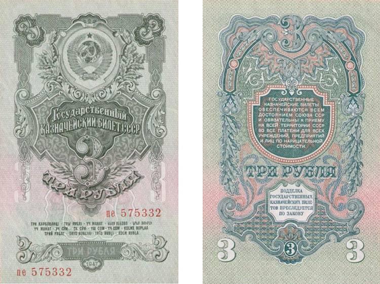 catalog-russian-banknotes-3-rubles-1947.jpg