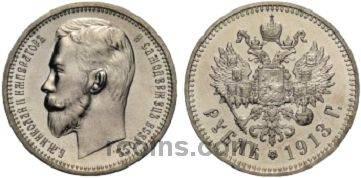 1-ruble-1913-goda.jpg
