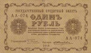 1-рубль-1918-300x176.jpg