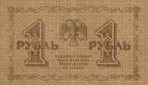 1-рубль-1918-реверс-300x174.jpg