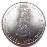 5-rublej-smolenskoe-srazhenie-2012-goda-thumb.jpg