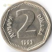 yugoslaviya-1993-2-dinara-1-180x180.jpg