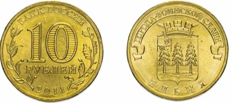 moneta-10-rublej-2011-goda-elnya-1.jpg
