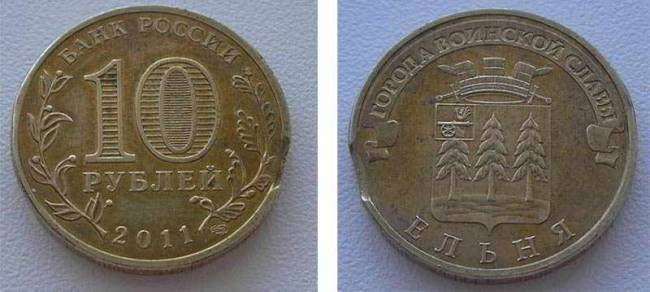 moneta-10-rublej-2011-goda-elnya-2.jpg