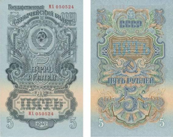 catalog-russian-banknotes-5-rubles-1947.jpg