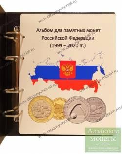 albom_dlya_vseh_monet_rossii_prostyie_tsvetnyie_kupyuryi_1999-2020_gg-149.jpg