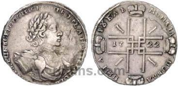 1-ruble-1722-goda.jpg